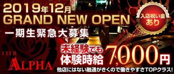 朝キャバ Club I'z[アイズ](千葉キャバクラ)のバイト求人・体験入店情報