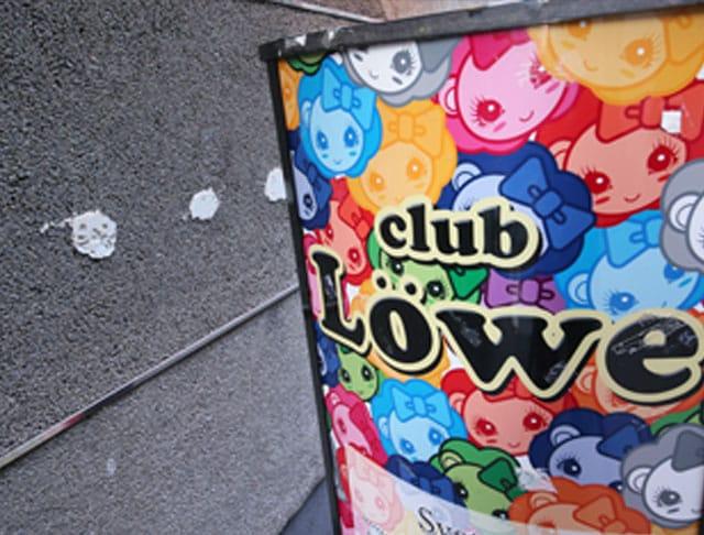 club Lowe [レーヴェ] 川崎 キャバクラ SHOP GALLERY 1