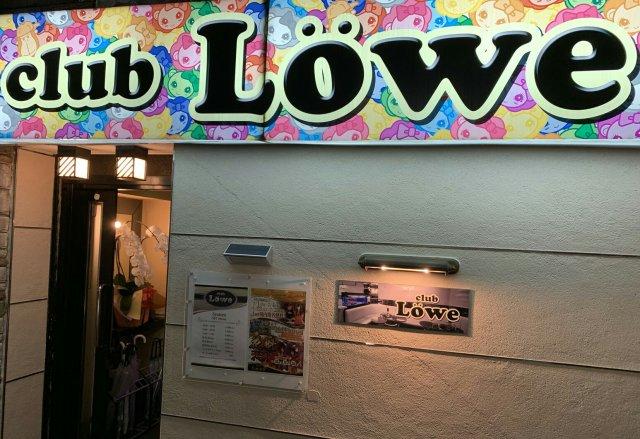 club Lowe [レーヴェ](川崎キャバクラ)のバイト求人・体験入店情報Photo1