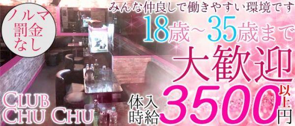 Club Chu Chu[クラブチュチュ](中野キャバクラ)のバイト求人・体験入店情報