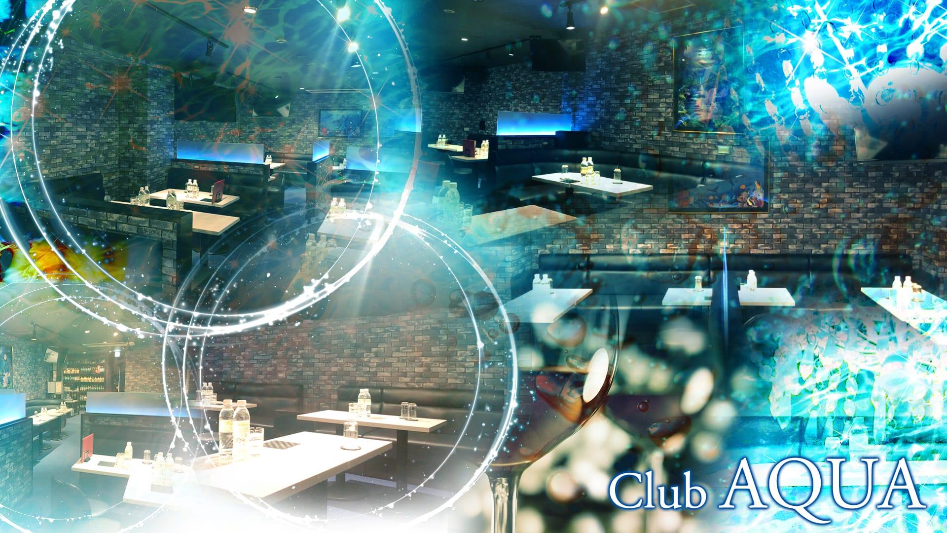 Club AQUA[アクア] 池袋 キャバクラ TOP画像