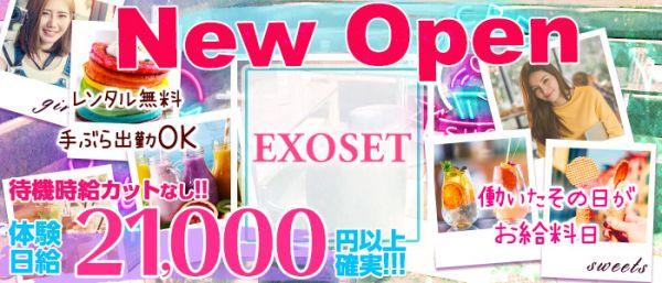 EXOSET[エグゾセ](池袋キャバクラ)のバイト求人・体験入店情報