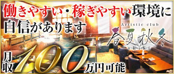 春夏秋冬[SHIKI](静岡キャバクラ)のバイト求人・体験入店情報