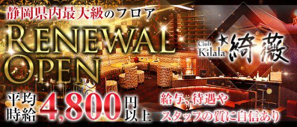 Club kilala 綺薇[キララ](静岡キャバクラ)のバイト求人・体験入店情報