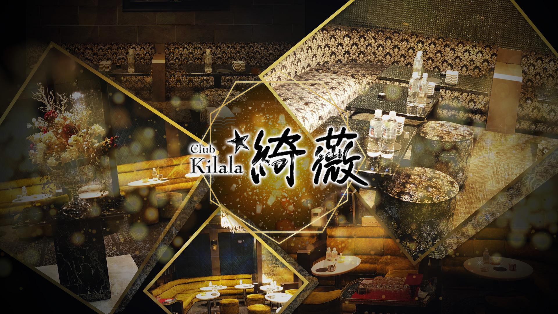 Club kilala 綺薇[キララ] 静岡 キャバクラ TOP画像