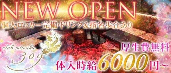 309[ミワク](松戸キャバクラ)のバイト求人・体験入店情報