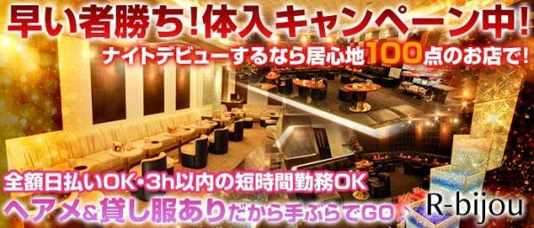 R-bijou[ビジュー](浜松キャバクラ)のバイト求人・体験入店情報