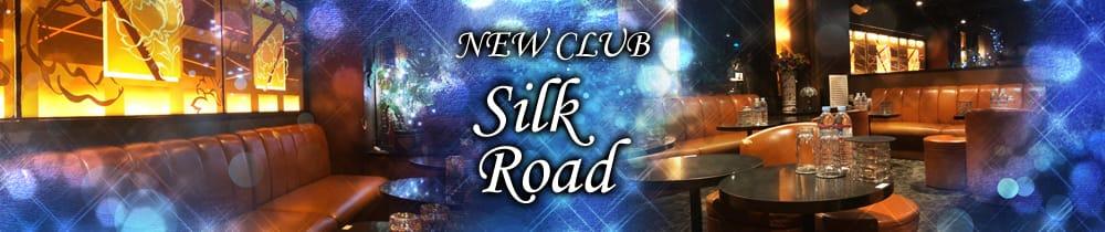 new club Silk Road[シルクロード] 柏 キャバクラ TOP画像