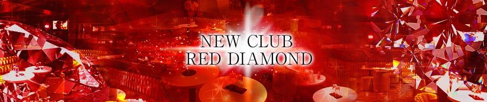 New club RED DIAMOND[レッドダイヤモンド] 柏 キャバクラ TOP画像