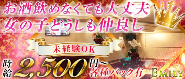 Calen[カレン](横浜キャバクラ)のバイト求人・体験入店情報