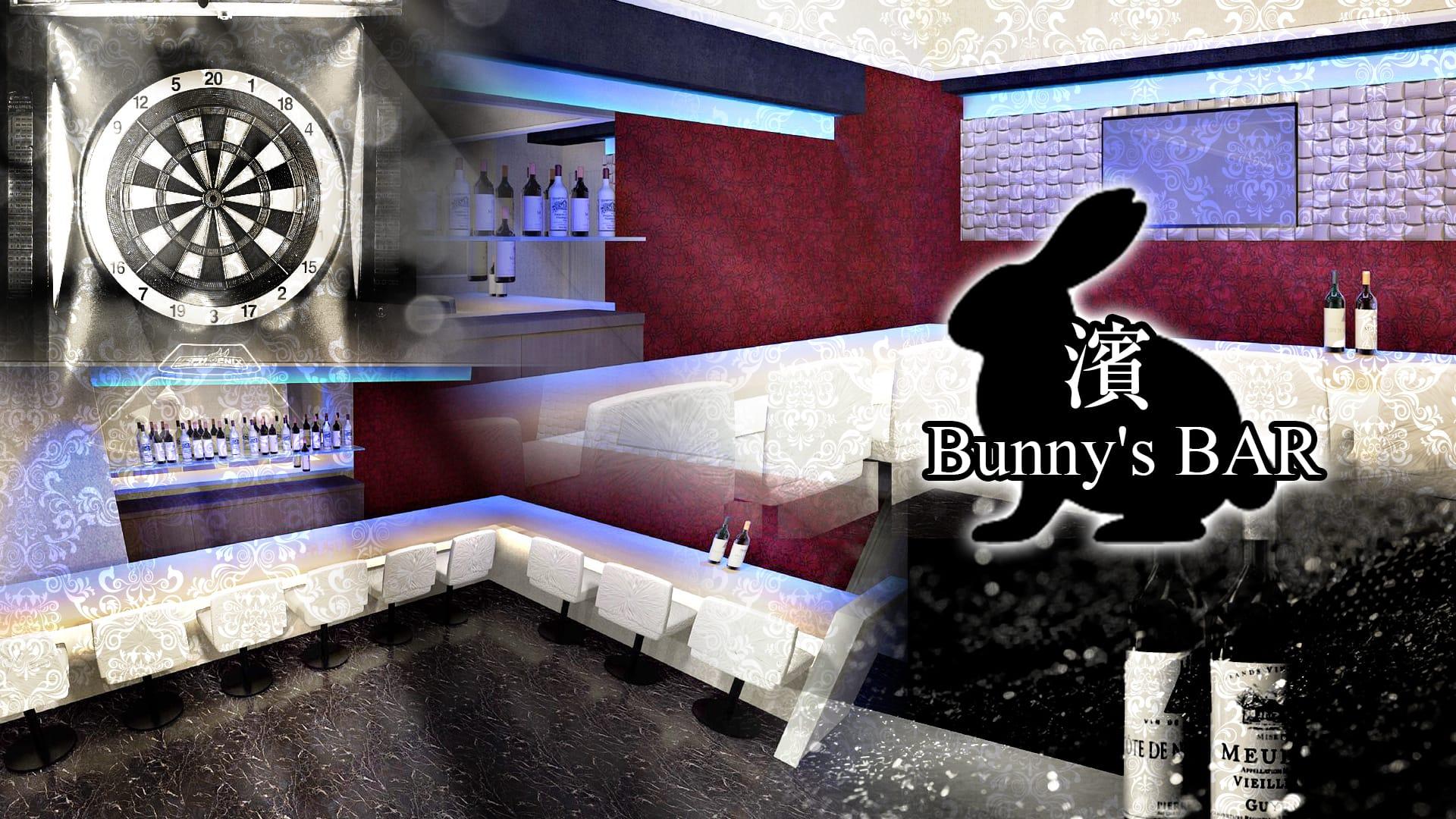 Bunny's BAR 濱[バニーズバーハマ] 関内 キャバクラ TOP画像
