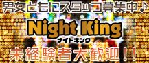 Night King[ナイトキング] バナー