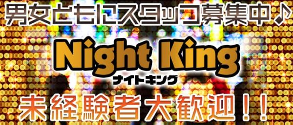 Night King[ナイトキング](静岡キャバクラ)のバイト求人・体験入店情報