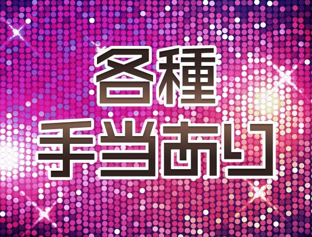 Night King[ナイトキング](静岡キャバクラ)のバイト求人・体験入店情報Photo2