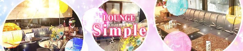 LOUNGE SIMPLE[シンプル] 八王子 キャバクラ TOP画像