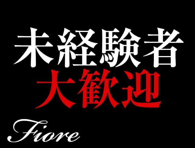Fiore [フィオーレ](川崎キャバクラ)のバイト求人・体験入店情報Photo2