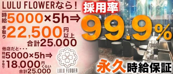 LULU FLOWER[ルルフラワー](川口キャバクラ)のバイト求人・体験入店情報