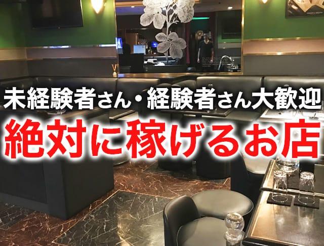 LULU FLOWER[ルルフラワー](川口キャバクラ)のバイト求人・体験入店情報Photo1