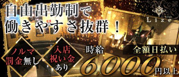 Club Lize[リゼ](神田キャバクラ)のバイト求人・体験入店情報