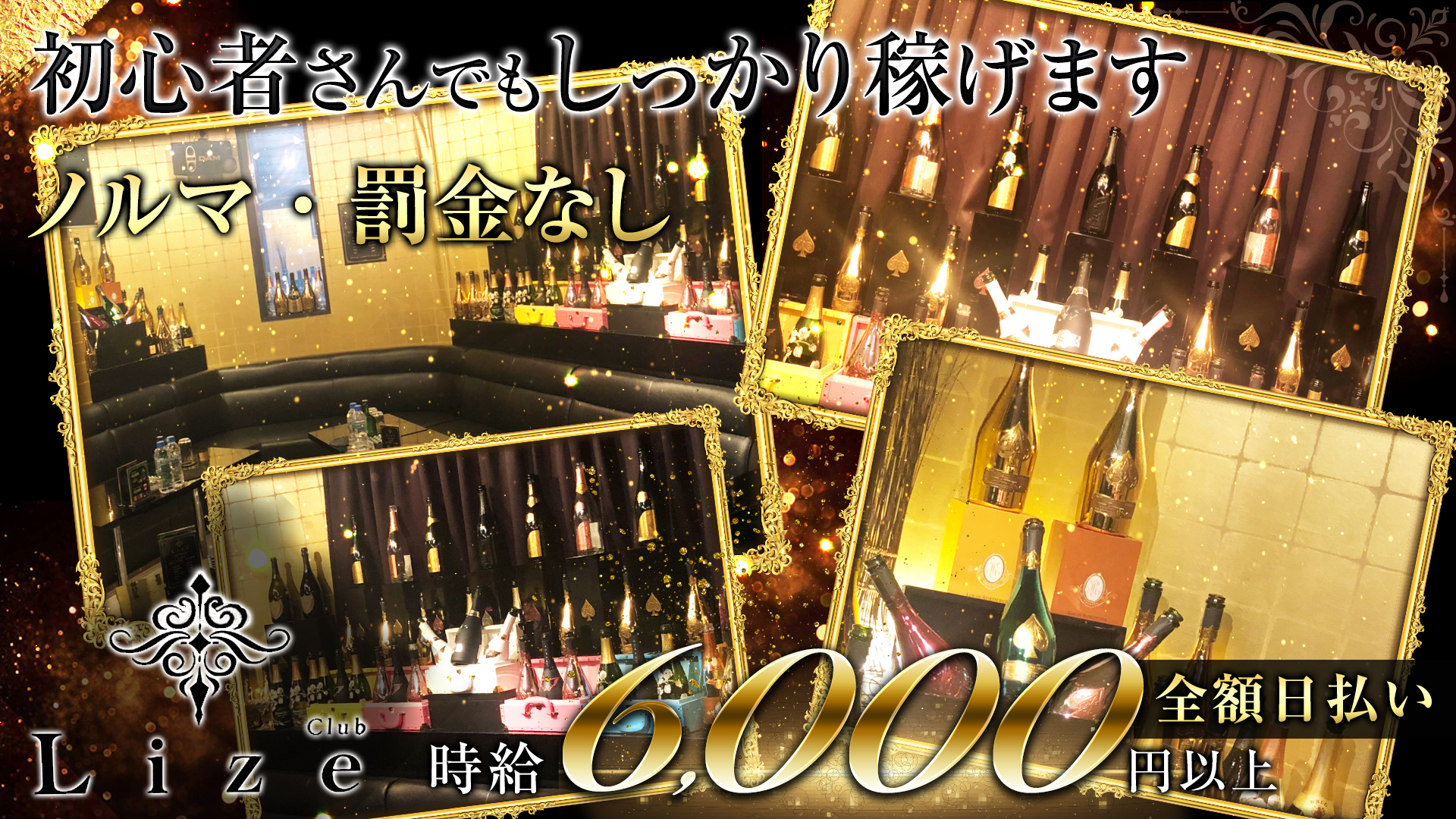 Club Lize[リゼ] 神田 キャバクラ TOP画像