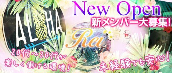 Rei[レイ](府中キャバクラ)のバイト求人・体験入店情報