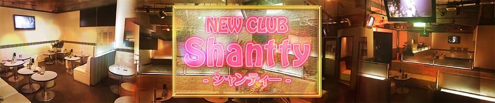 New Club Shanttey[シャンティ] 葛西 キャバクラ TOP画像