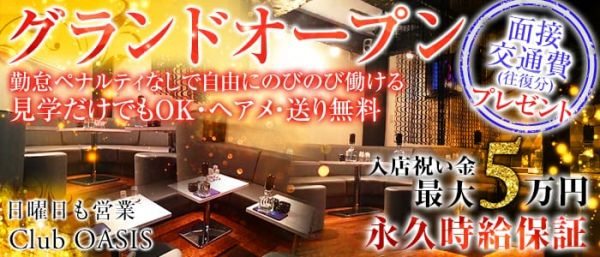 Club OASIS[オアシス](北千住キャバクラ)のバイト求人・体験入店情報