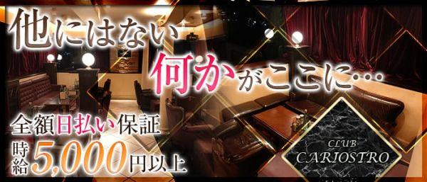 CLUB CARIOSTRO[カリオストロ](上野キャバクラ)のバイト求人・体験入店情報