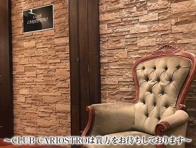 CLUB CARIOSTRO[カリオストロ](上野キャバクラ)のバイト求人・体験入店情報Photo5