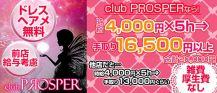 club PROSPER[プロスパー] バナー