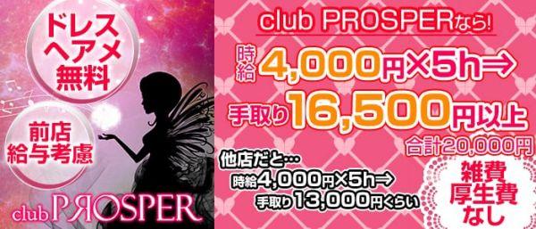 club PROSPER[プロスパー](川越キャバクラ)のバイト求人・体験入店情報