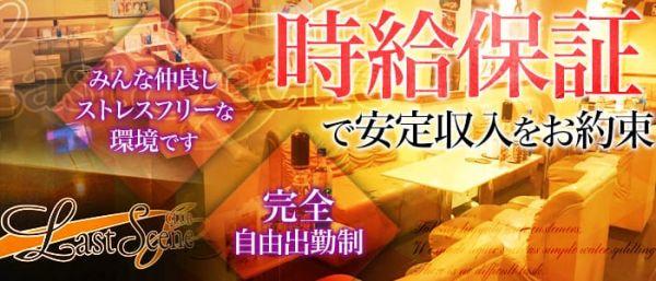 CLUB Last Scene[クラブ ラストシーン](川越キャバクラ)のバイト求人・体験入店情報