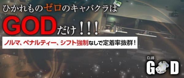 CLUB GOD[クラブ ゴッド](吉祥寺キャバクラ)のバイト求人・体験入店情報