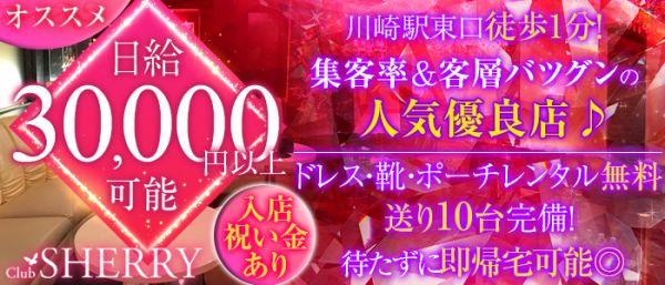club sherry[シェリー](川崎キャバクラ)のバイト求人・体験入店情報