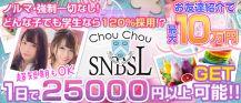 ChouChou 新橋SL店[シュシュ] バナー