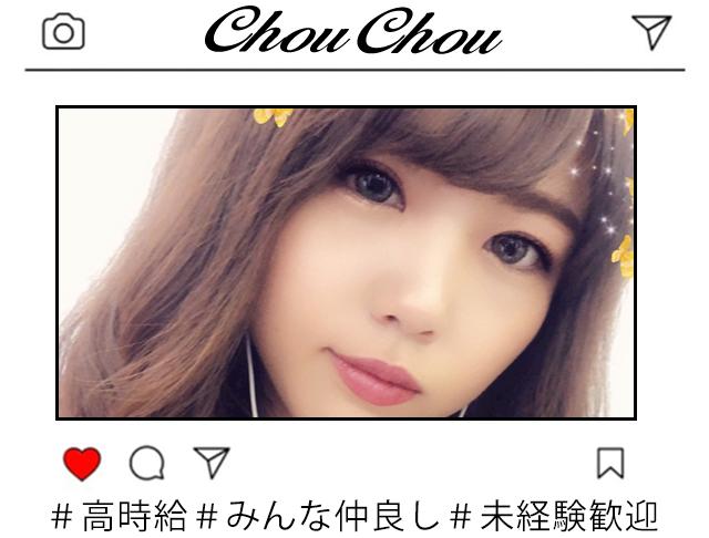 ChouChou 新橋SL店[シュシュ](新橋キャバクラ)のバイト求人・体験入店情報Photo4