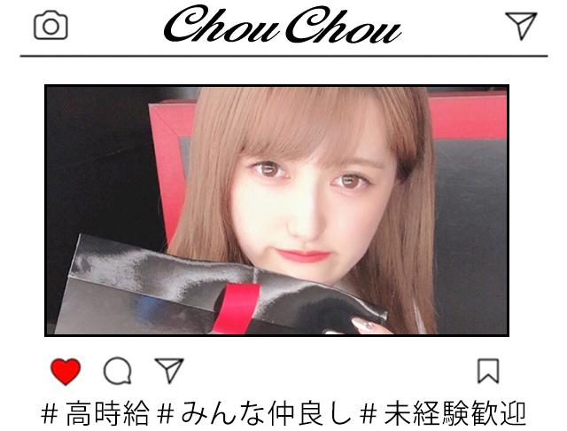 ChouChou 新橋SL店[シュシュ](新橋キャバクラ)のバイト求人・体験入店情報Photo5