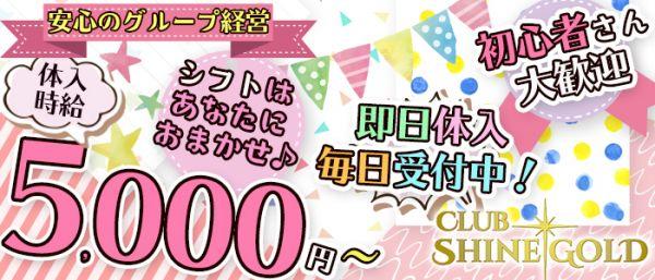 CLUB SHINE GOLD[シャインゴールド](八王子キャバクラ)のバイト求人・体験入店情報