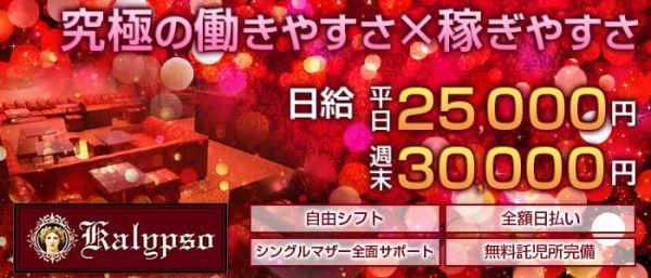 NewCLUB Kalypso[カリプソ](平塚キャバクラ)のバイト求人・体験入店情報