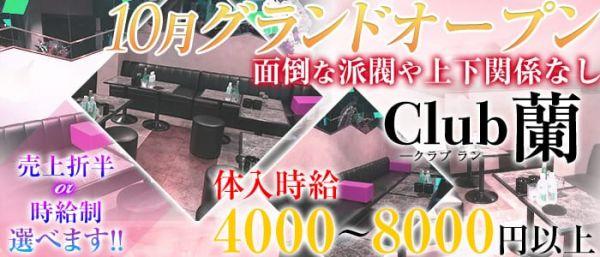 CLUB 蘭[クラブラン](西川口キャバクラ)のバイト求人・体験入店情報