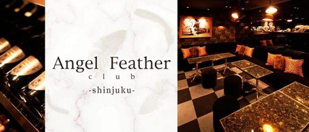 Angel Feather  新宿[エンジェルフェザーシンジュク] バナー