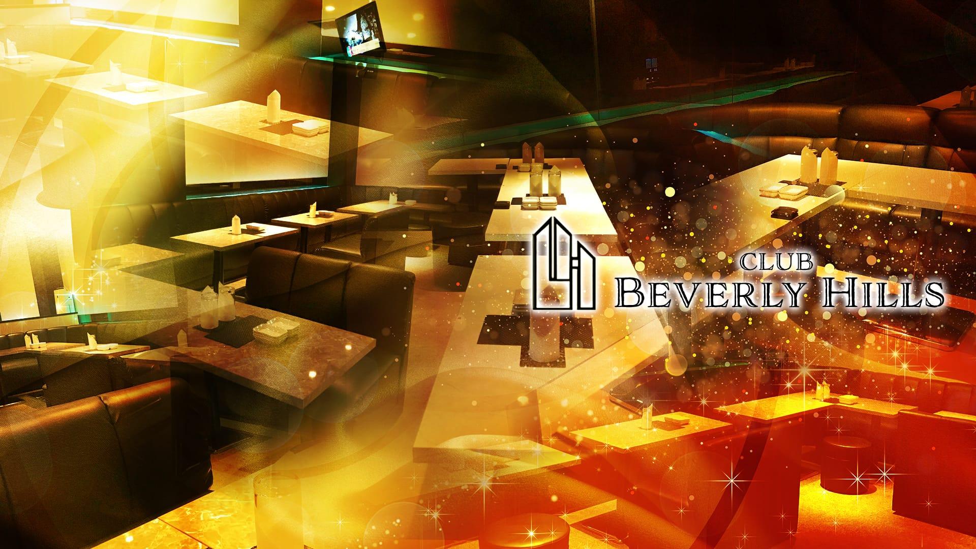 Beverly Hills[ビバリーヒルズ] 川越 キャバクラ TOP画像