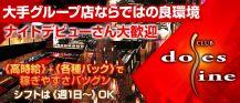 CLUB doles line[クラブ ドレスライン] 川崎店 バナー