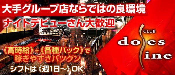 CLUB doles line[クラブ ドレスライン] 川崎店(川崎キャバクラ)のバイト求人・体験入店情報