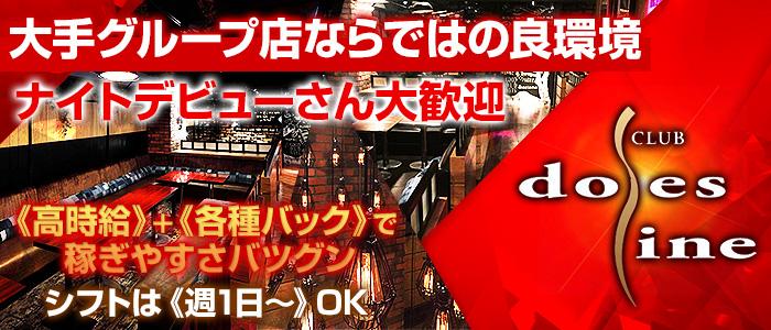 CLUB doles line[クラブ ドレスライン] 川崎店