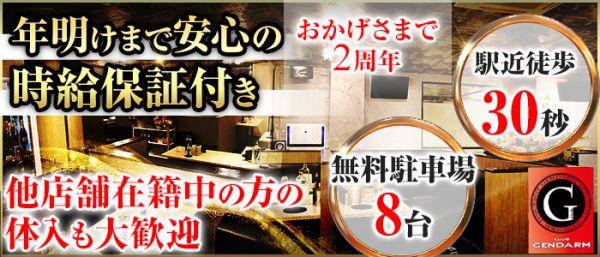club GENDARME[ジャンダルム](飯能キャバクラ)のバイト求人・体験入店情報