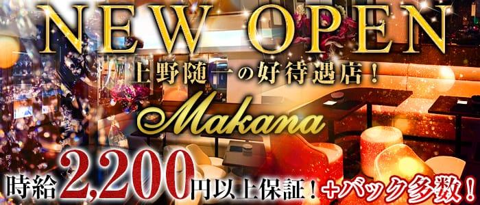 Makana[マカナ]
