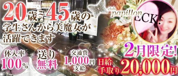 club papillon[クラブ パピヨン](立川キャバクラ)のバイト求人・体験入店情報