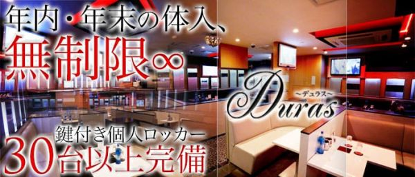 Club Duras[デュラス](川越キャバクラ)のバイト求人・体験入店情報