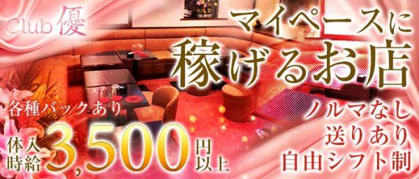 クラブ優[ゆう](上野キャバクラ)のバイト求人・体験入店情報